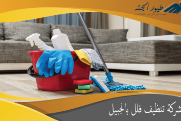 شركة تنظيف شقق بالجبيل