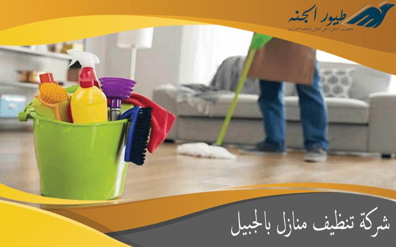 شركة تنظيف منازل بالجبيل