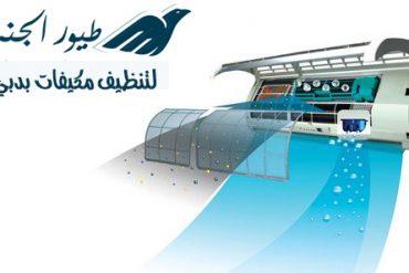 تنظيف منازل في دبي خصم30% 0566909564