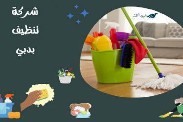تنظيف مكيفات في دبي خصم 30% 0566909564
